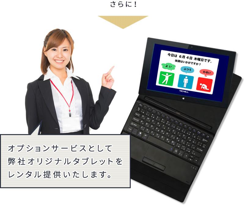 さらにオプションサービスとして弊社オリジナルタブレットをレンタル提供いたします。