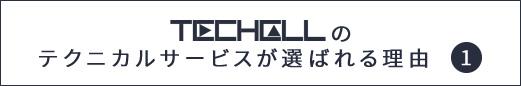 テックコール福岡のテクニカルサービスが選ばれる理由1