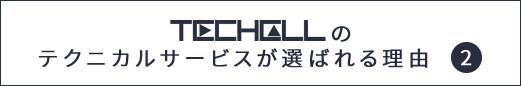 テックコール福岡のテクニカルサービスが選ばれる理由2